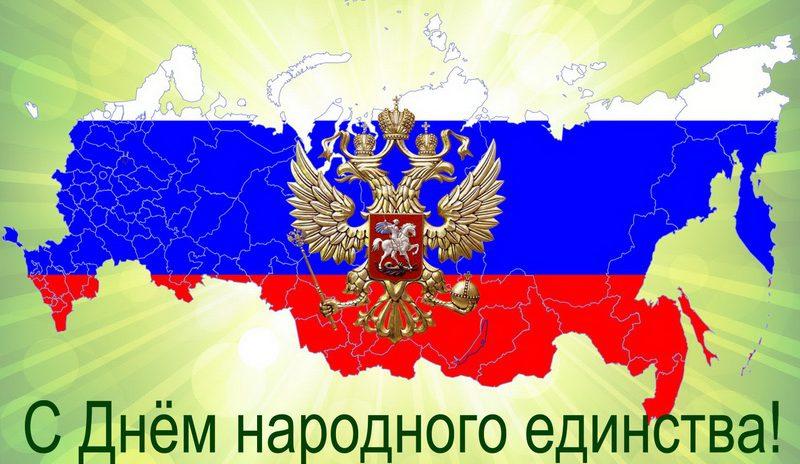Депутат Городского Собрания Сочи Владимир Торосян поздравил сочинцев и гостей курорта с Днём народного единства!