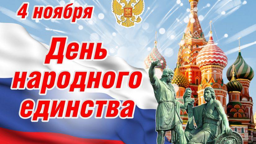 Поздравление Председателя Городского Собрания Сочи Виктора Филонова с Днём народного единства