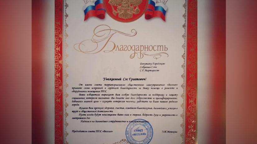 Депутат ГСС С. Мартиросян помог отремонтировать помещение ТОСа «Веселое»