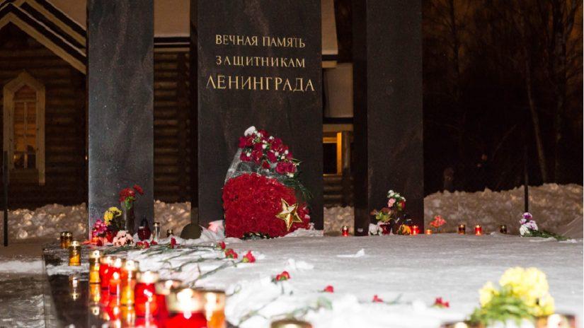 Память о снятии блокады Ленинграда
