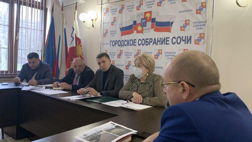 Комитет по вопросам законности правопорядка и правовой защиты граждан, делам казачества прошел в Городском Собрании Сочи