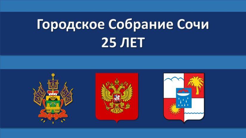Городское Собрание Сочи отмечает свое 25-летие.