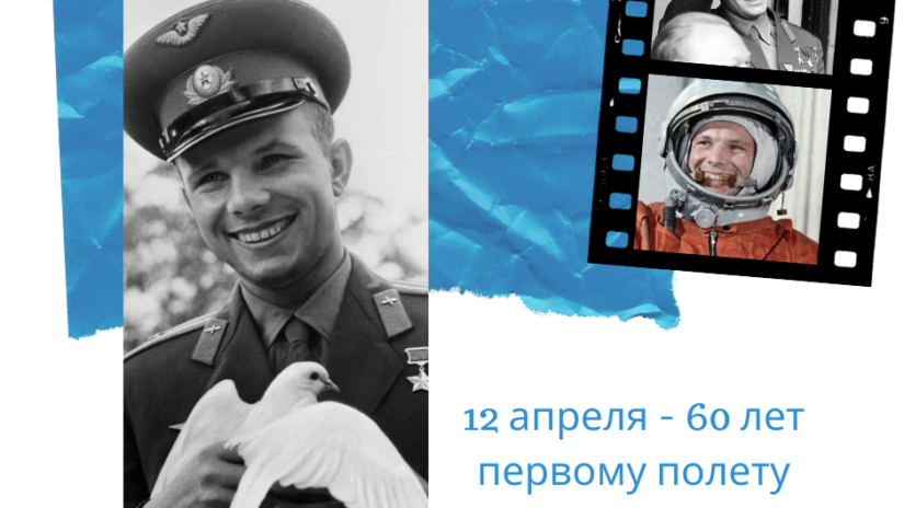 12 апреля отмечается 60 лет первому полету человека в космос