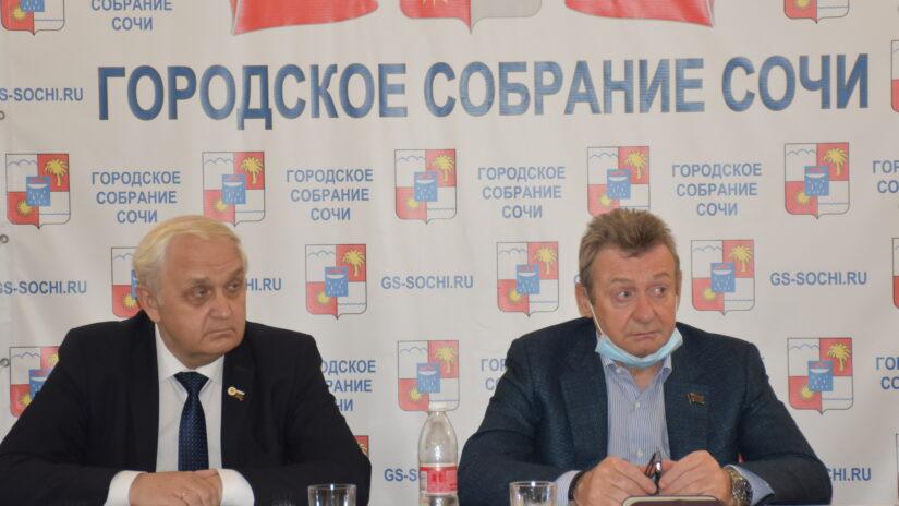 Комитет по финансово-бюджетной, налоговой и экономической политике и стратегическому развитию прошел в Городском Собрании Сочи