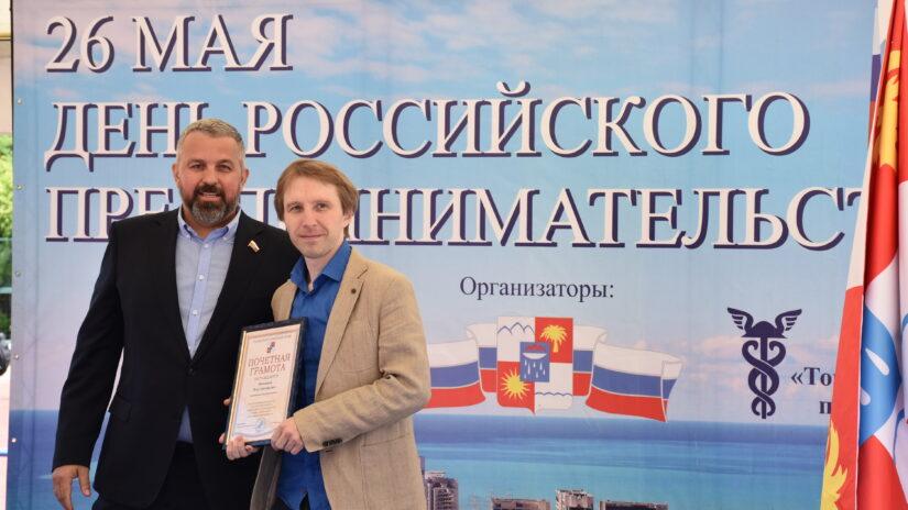 В Сочи наградили лучших предпринимателей города