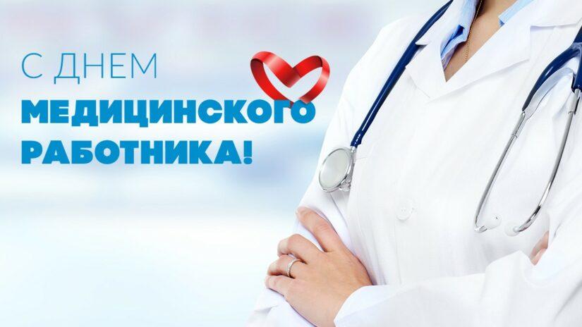 Поздравляем медицинских работников с профессиональным праздником!